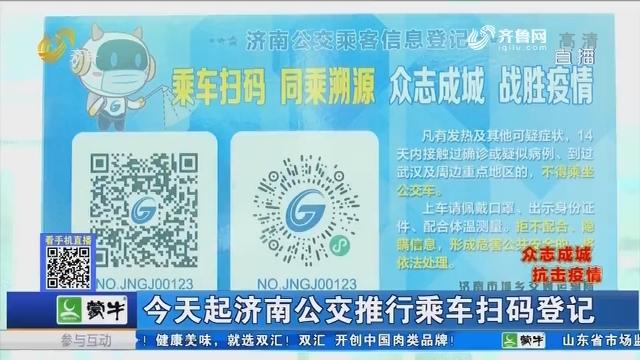 2月19日起济南公交推行乘车扫码登记