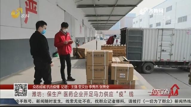"""【众志成城 抗击疫情】潍坊:保生产 医药企业开足马力供应""""疫""""线"""