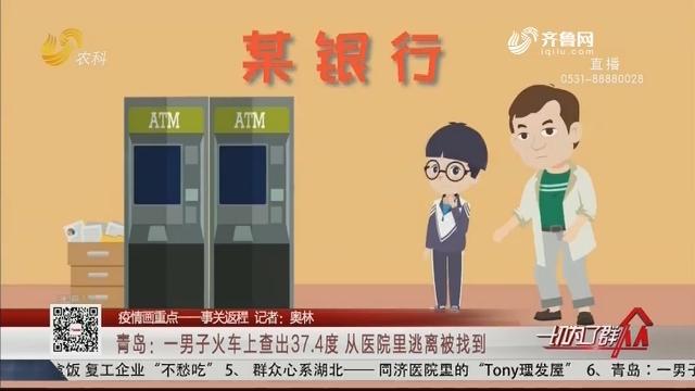 【疫情画重点——事关返程】青岛:一男子火车上查出37.4度 从医院里逃离被找到