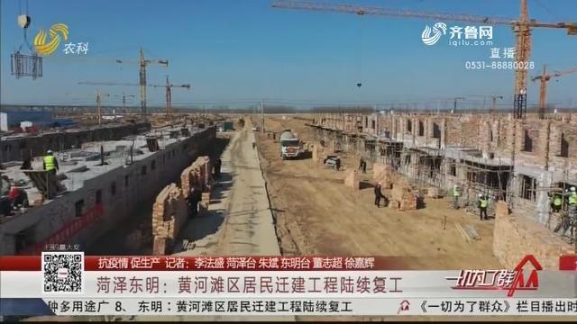 【抗疫情 促生产】菏泽东明:黄河滩区居民迁建工程陆续复工