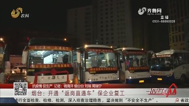 """【抗疫情 促生产】烟台:开通""""返岗直通车""""保企业复工"""