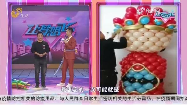 """20200219《让梦想飞》:""""雷神""""大战""""九尾狐""""创意气球秀嗨翻全场"""
