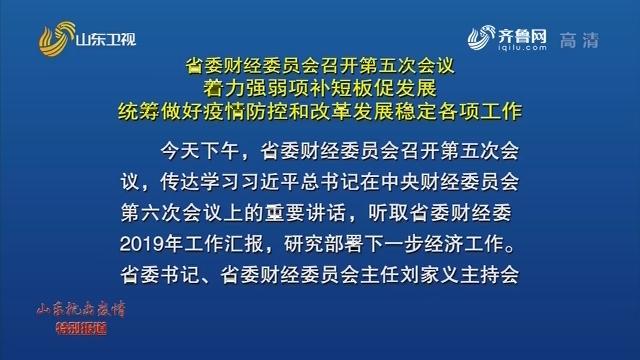 【眾志成城 抗擊疫情】省委財經委員會召開第五次會議