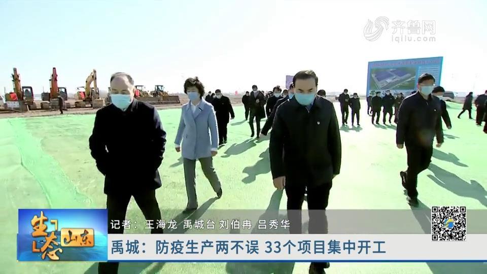 禹城:防疫生产两不误 33个项目集中开工