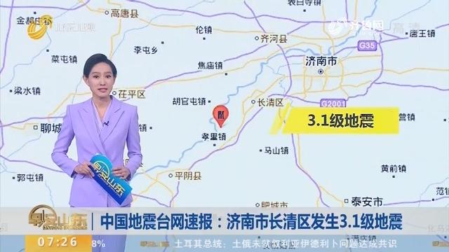 中国地震台网速报:济南市长清区发生3.1级地震