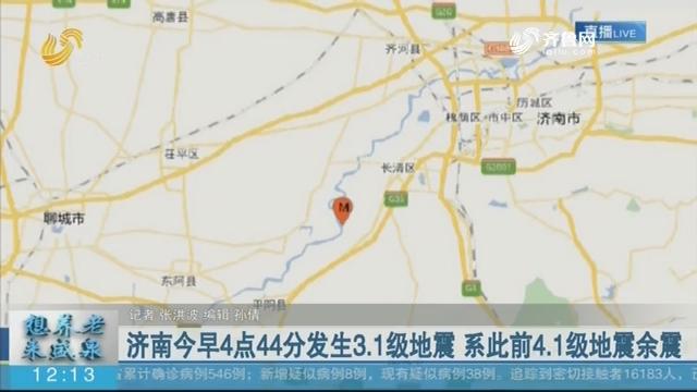 济南20日早4点44分发生3.1级地震 系此前4.1级地震余震
