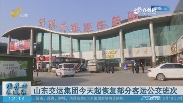 山东交运集团20日起恢复部分客运公交班次