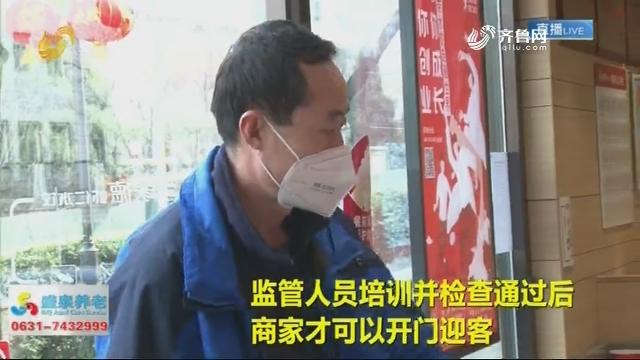 【众志成城 抗击疫情】复工复产在行动!济南多家快餐店逐步恢复营业