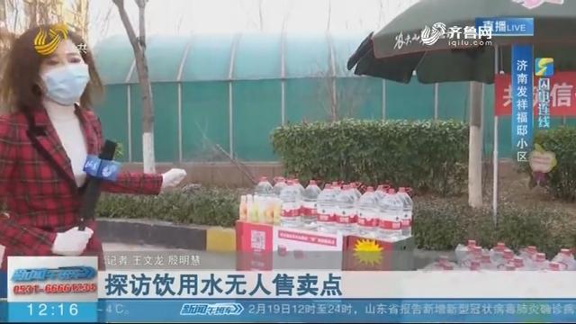 【闪电连线】探访饮用水无人售卖点