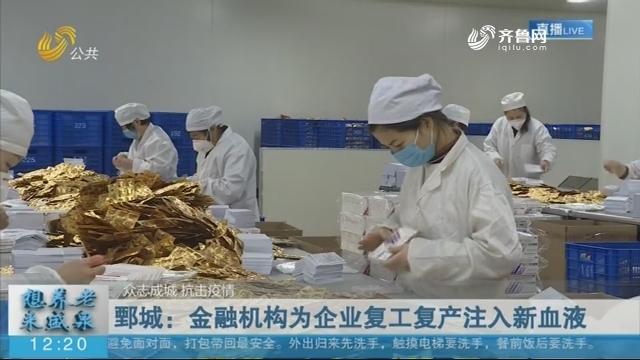 【众志成城 抗击疫情】鄄城:金融机构为企业复工复产注入新血液