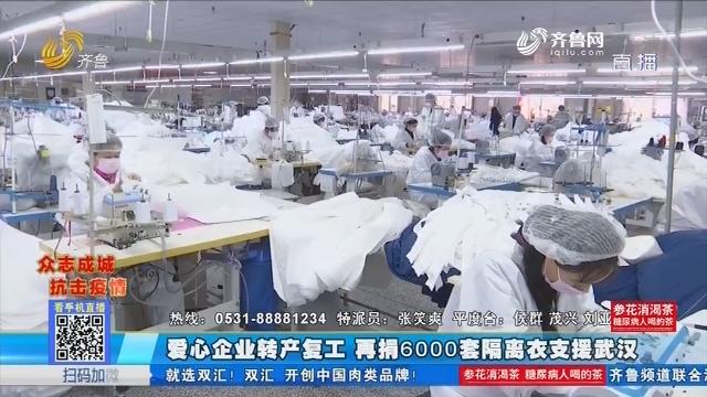 青岛:爱心企业转产复工 再捐6000套隔离衣支援武汉