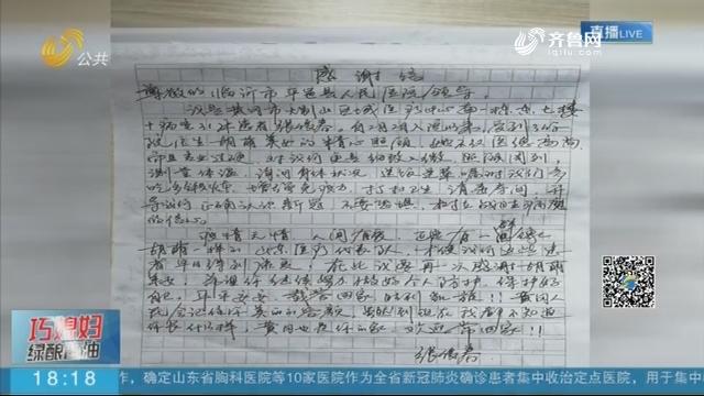 """黄冈一线:纸短情长!一封""""迟到""""的感谢信"""