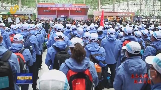 【众志成城 抗击疫情】山东第十二批援助湖北医疗队启程