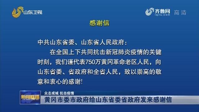 【众志成城 抗击疫情】黄冈市委市政府向山东省委省政府发来感谢信