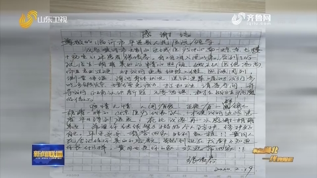 """【众志成城 抗击疫情】新闻特写:一封迟到的感谢信 诠释最美""""鲁鄂情"""""""