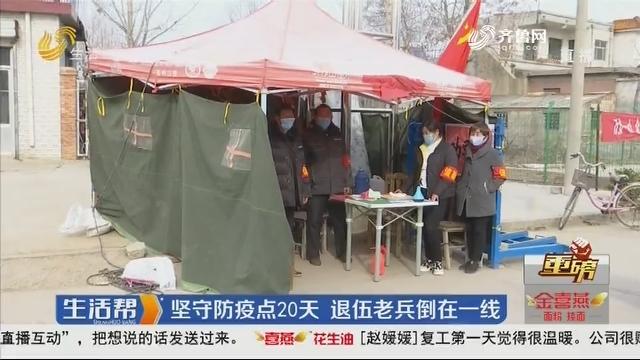【重磅】济南:坚守防疫点20天 退伍老兵倒在一线