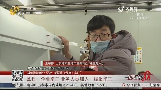 【战疫情 稳就业】章丘:企业复工 业务人员加入一线操作工