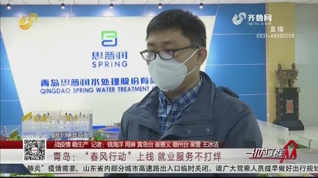 """【战疫情 稳生产】青岛:""""春风行动""""上线 就业服务不打烊"""