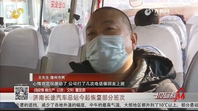 【战疫情 稳生产】济南长途汽车总站2月20日起恢复部分班次