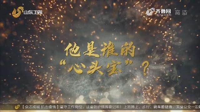 """20200220《最炫国剧风》:他是谁的""""心头宝""""?"""