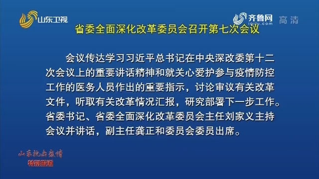 省委全面深化改革委员会召开第七次会议
