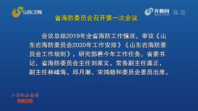 省海防委員會召開第一次會議
