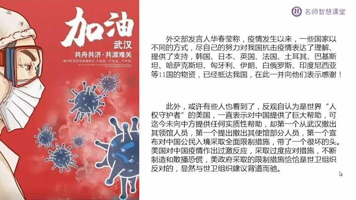 时政专题——中国特色大国外交(一)