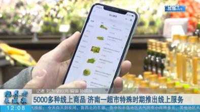 济南一超市特殊时期推出线上服务