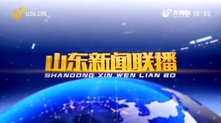 2020年02月21日山东新闻联播完整版 