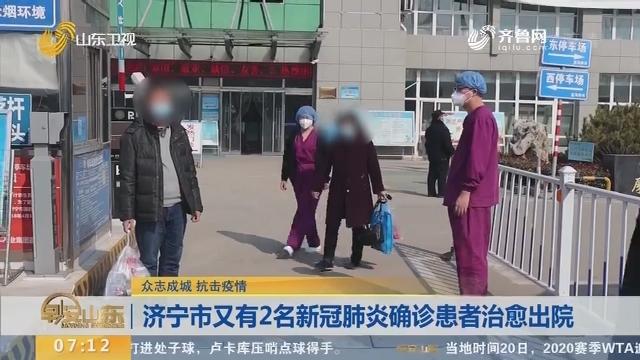 济宁市又有2名新冠肺炎确诊患者治愈出院