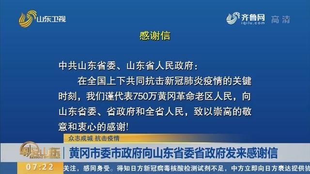 黄冈市委市政府向山东省委省政府发来感谢信