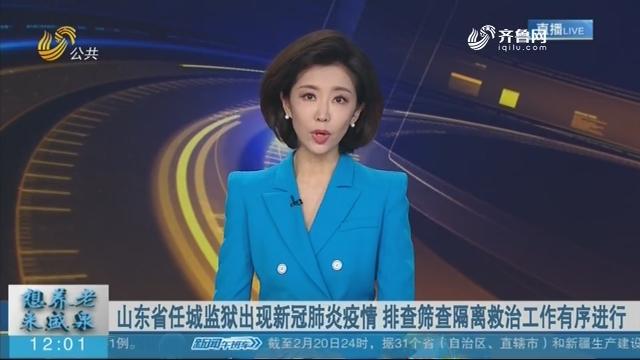 山东省任城监狱出现新冠肺炎疫情