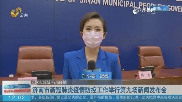 济南市新冠肺炎疫情防控工作举行第九场新闻发布会