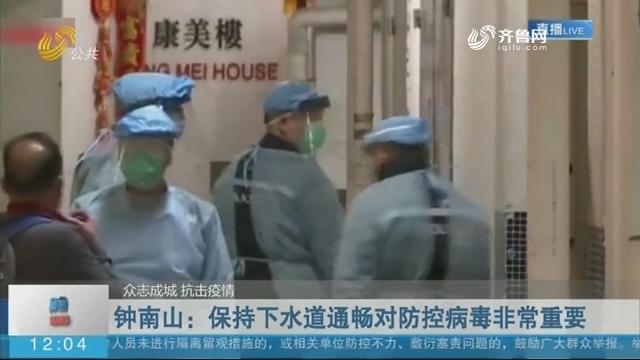 钟南山:保持下水道通畅对防控病毒非常重要