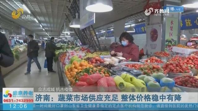 济南:蔬菜市场供应充足 整体价格稳中有降