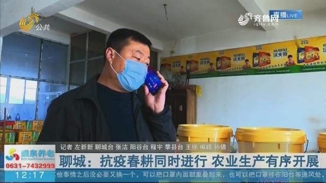 聊城:抗疫春耕同时进行 农业生产有序开展