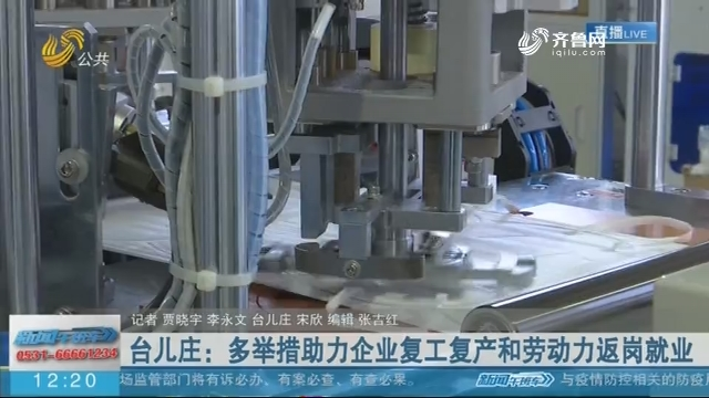 台儿庄:多举措助力企业复工复产和劳动力返岗就业