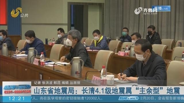 """山东省地震局:长清4.1级地震属""""主余型""""地震"""