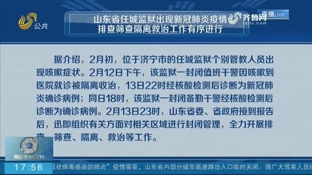 【权威发布】山东省任城监狱出现新冠肺炎疫情 排查筛查隔离救治工作有序进行