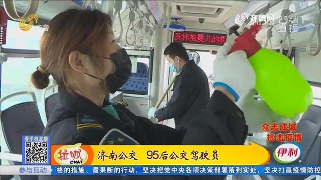 【特别家书】济南公交 95后公交驾驶员