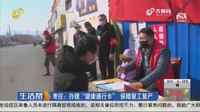 """枣庄:办理""""健康通行卡"""" 保障复工复产"""