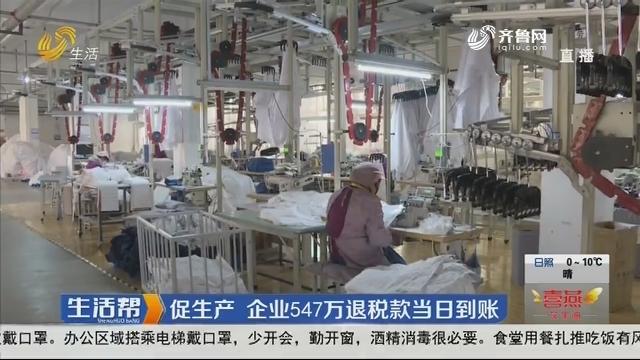 烟台:促生产 企业547万退税款当日到账
