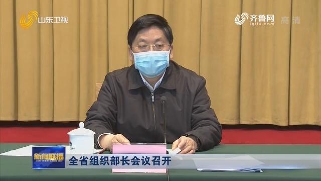 全省组织部长会议召开