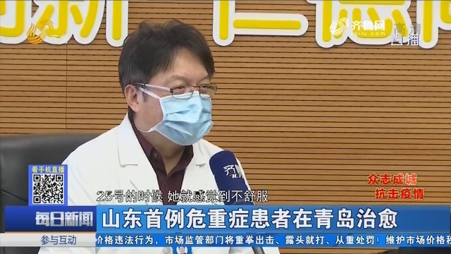 山东首例危重症患者在青岛治愈