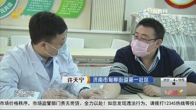 """济南:中医进社区 为一线防疫人员健康""""把脉"""""""