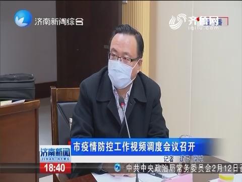 济南市疫情防控工作视频调度会议召开