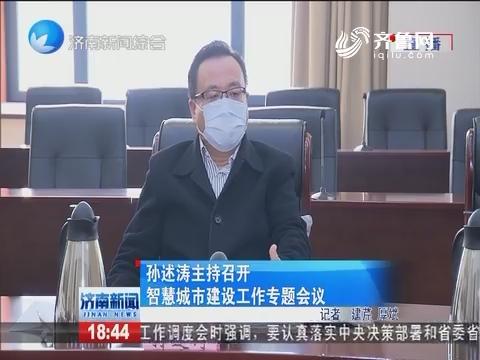 孙述涛主持召开智慧城市建设工作专题会议