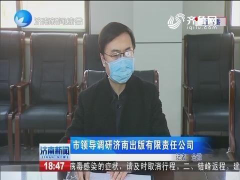 济南市领导调研济南出版有限责任公司