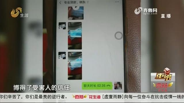 """【重磅】临沂:假意""""卖口罩"""" 骗取钱财30多万"""