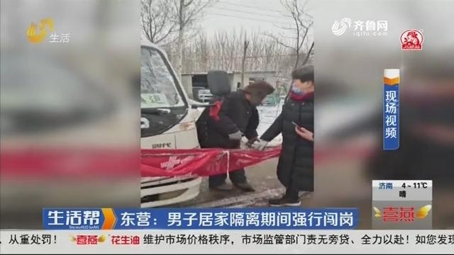 东营:男子居家隔离期间强行闯岗